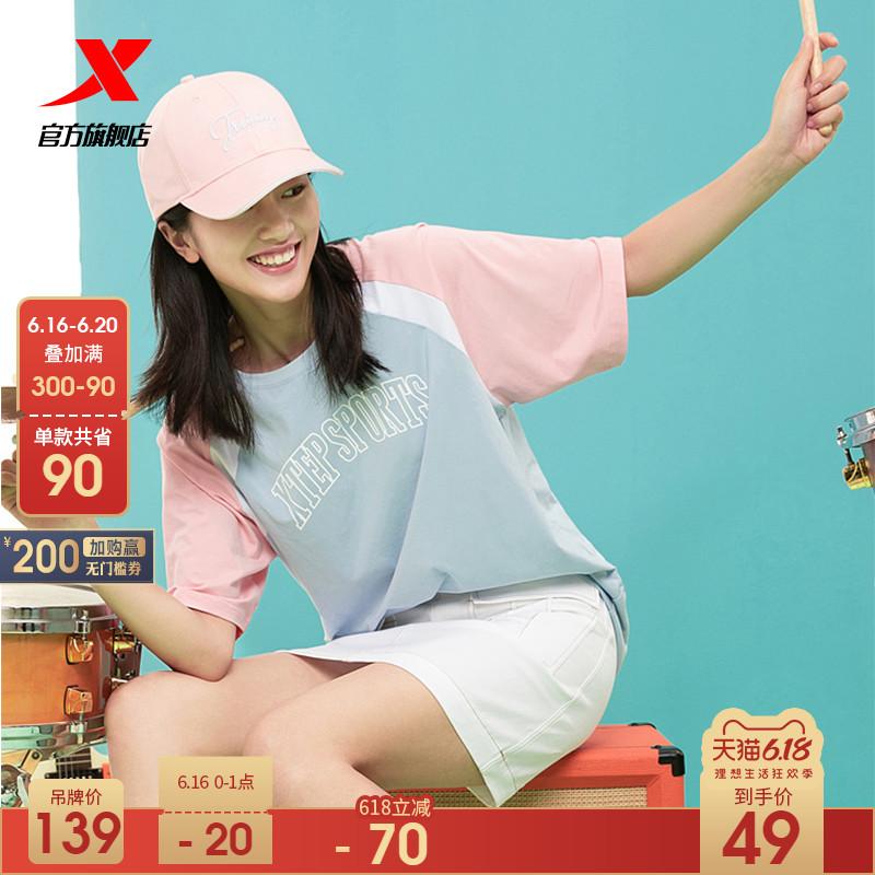 特步短袖T恤女2020夏季宽松女装圆领女子纯棉运动女士T恤夏装短T