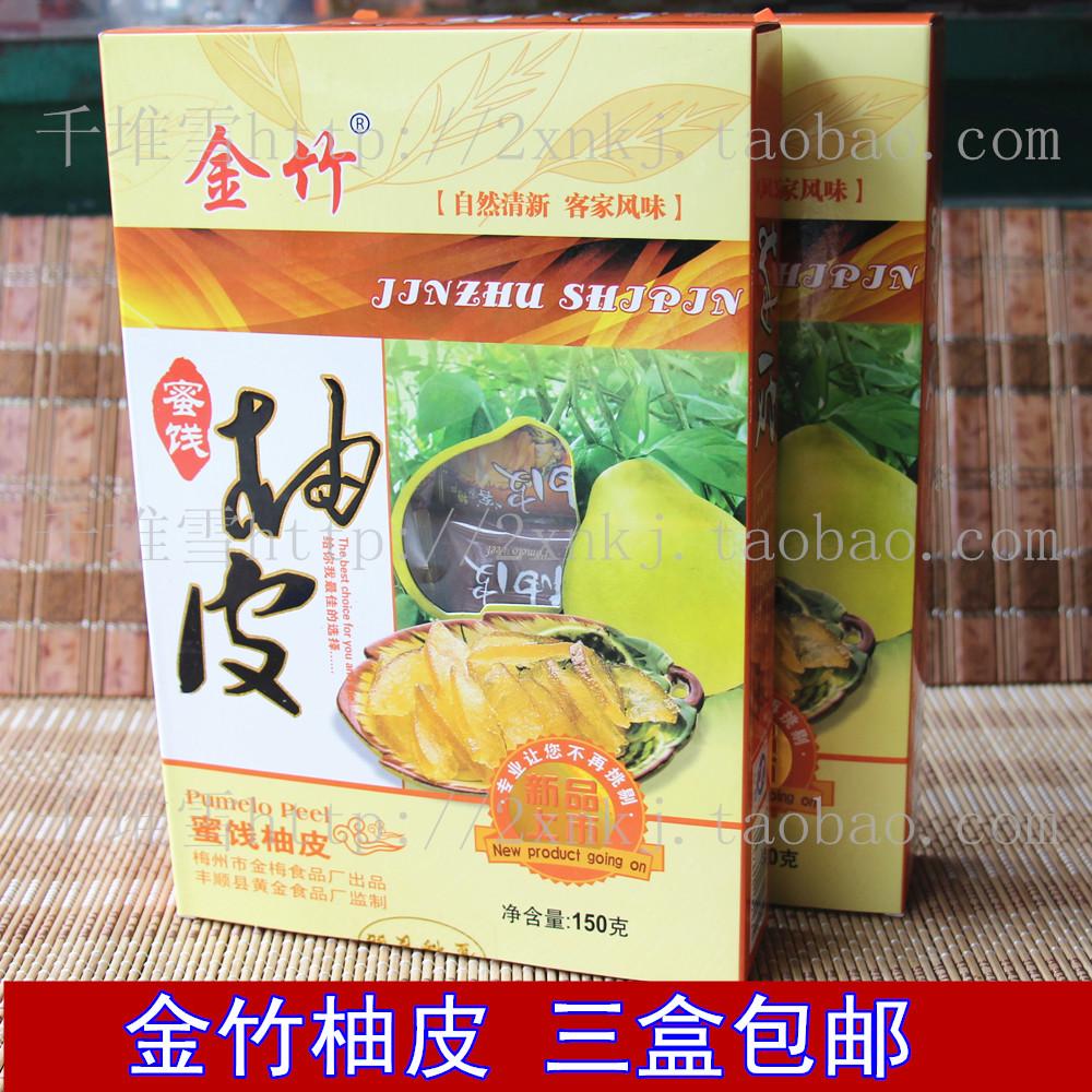 三件包邮广东客家梅州特产金竹蜂蜜柚皮蜜饯 柚子皮150克酸甜