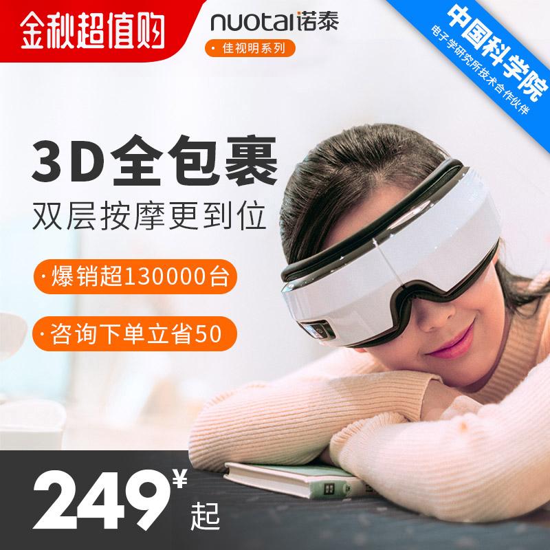 诺泰眼部按摩仪护眼仪眼睛按摩器热敷疲劳黑眼圈眼罩视力美眼保仪