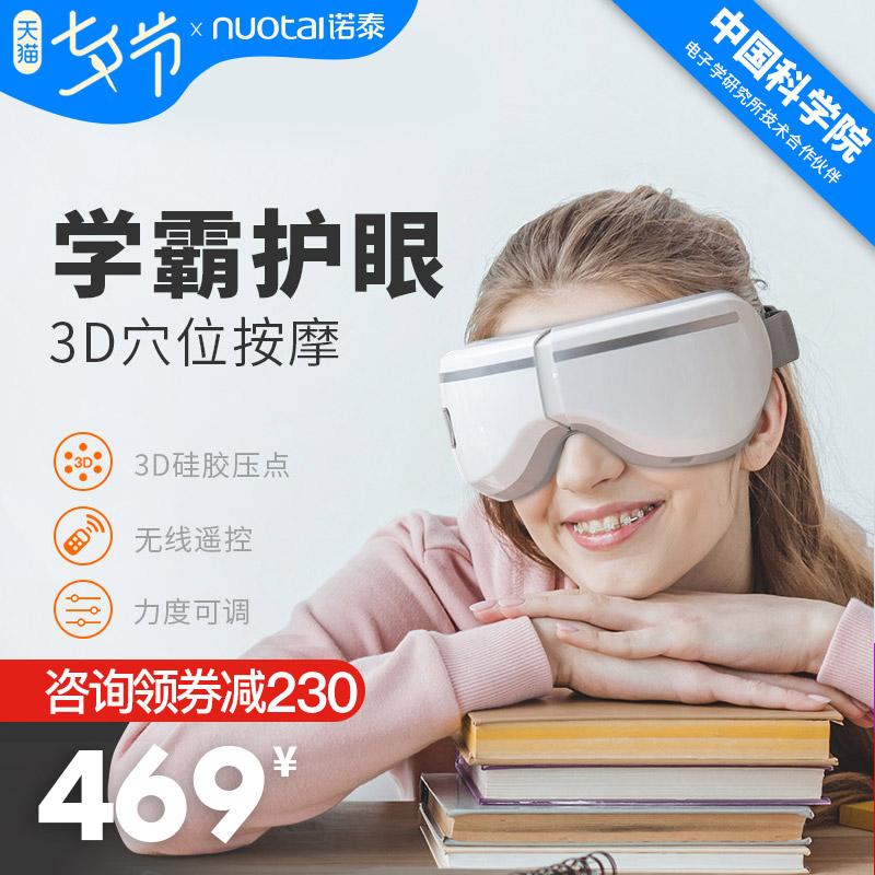 諾泰眼部按摩器熱敷護眼儀眼睛按摩儀眼保儀按摩眼罩眼緩解疲勞