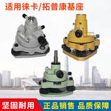 Station prism group Station theodolite prism base pair is a base / RTK / GPS connector housing