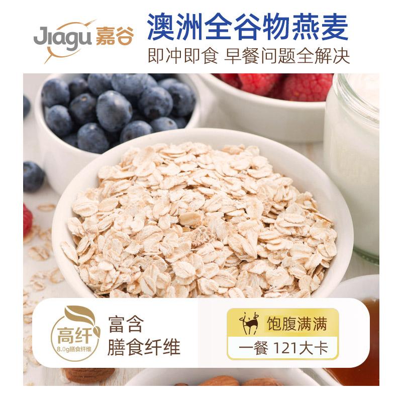 嘉谷免煮即食澳洲燕麦片无糖精营养速食懒人代餐早餐谷物1kg*2罐