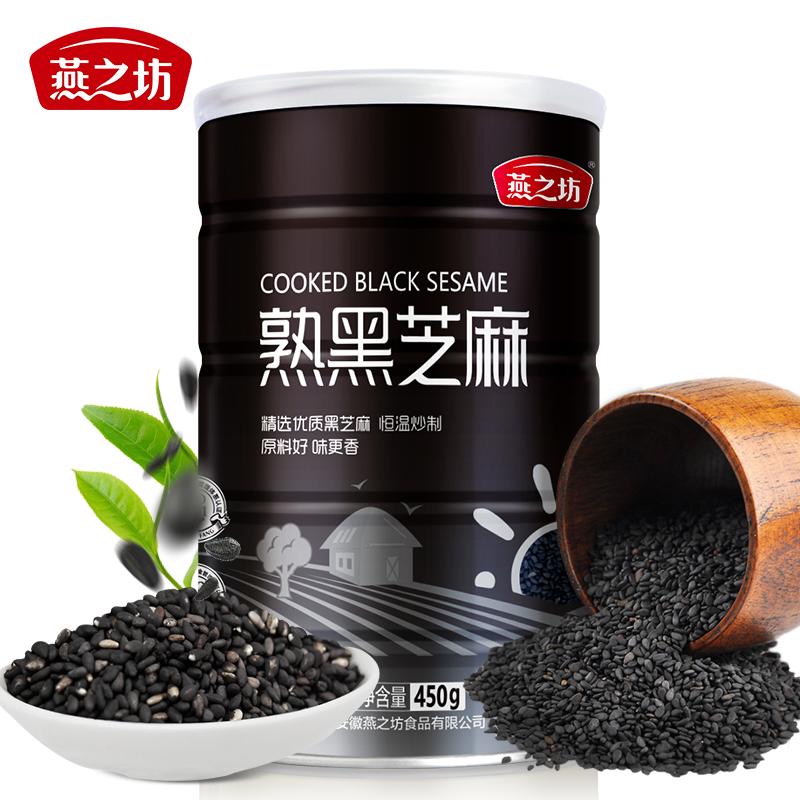燕之坊熟黑芝麻粒即食450g免洗干吃炒五谷杂粮粗粮非白芝麻可磨粉