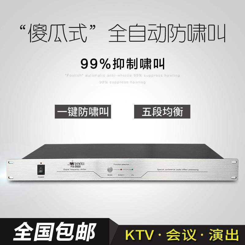 防啸叫效果器KTV1全自动会议麦克风移频话筒演出处理器反馈抑制器