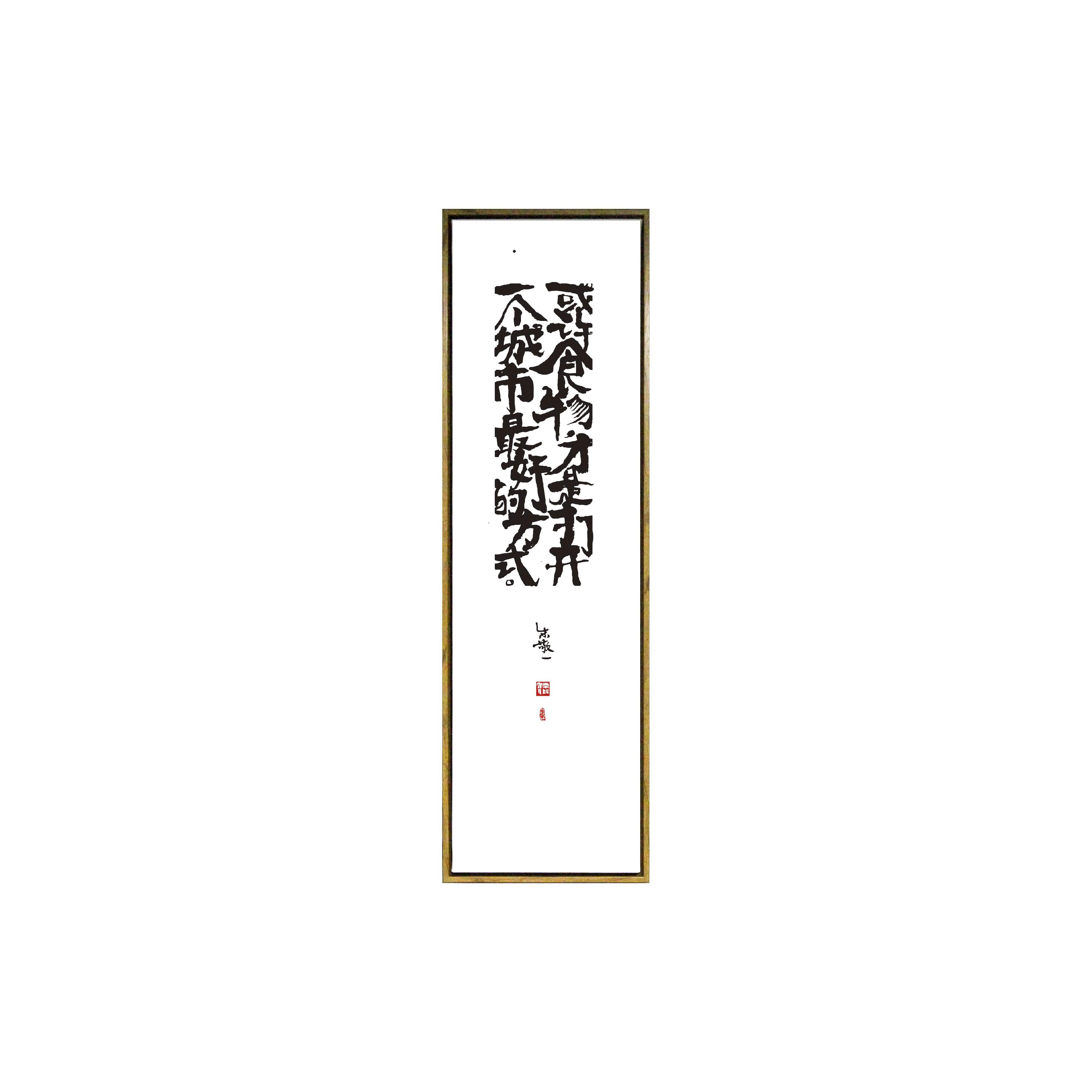 朱敬一書法新中式國潮家裝民宿酒吧裝飾畫過道玄關掛畫Z001窄邊框