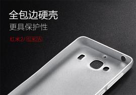 小米红米2A手机壳红米2增强版保护套超薄磨砂透明硬壳4.7外壳男女