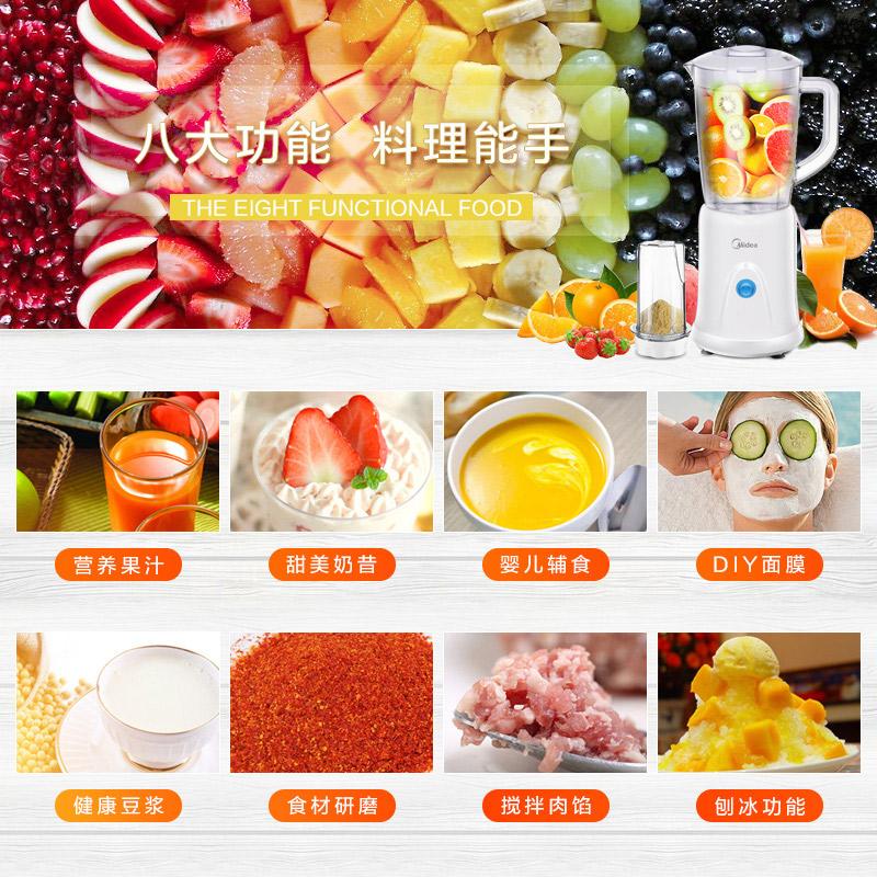 美的榨汁机家用水果小型全自动果蔬多功能炸果汁料理搅拌机榨汁杯