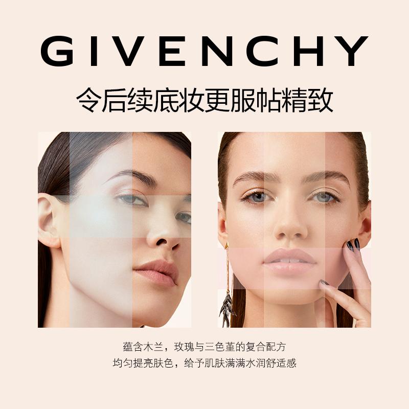 妆效 滤镜 均匀肤色 保湿水润 纪梵希轻盈妆前乳 新品上市