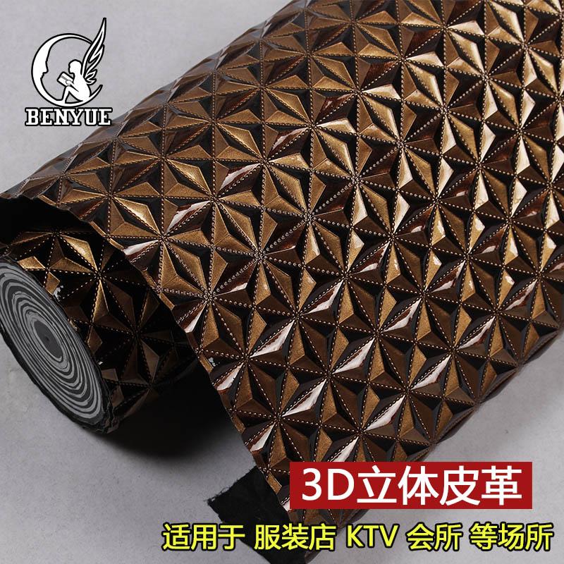 奔月KTV背景墙软包皮革面料硬包移门皮革菱形仿皮3D立体墙纸墙布