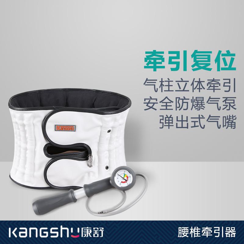 康舒護腰帶腰椎間盤腰肌氣壓器支撐充氣固定腰託突出勞損男女通用