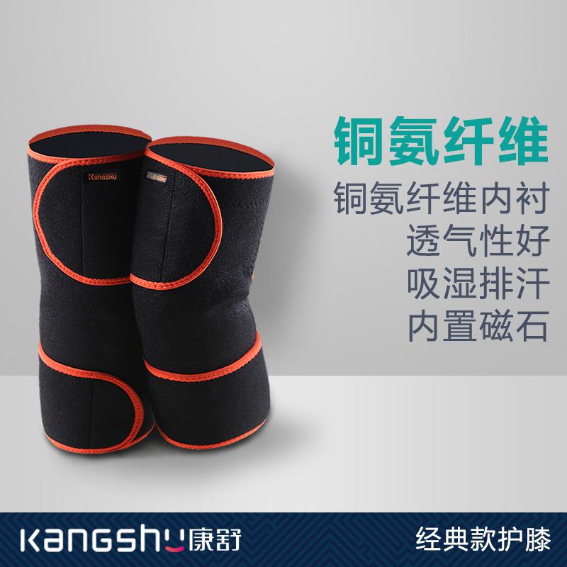 康舒護膝保暖老寒腿四季加厚護腿關節保健自發熱護具中老年男女士