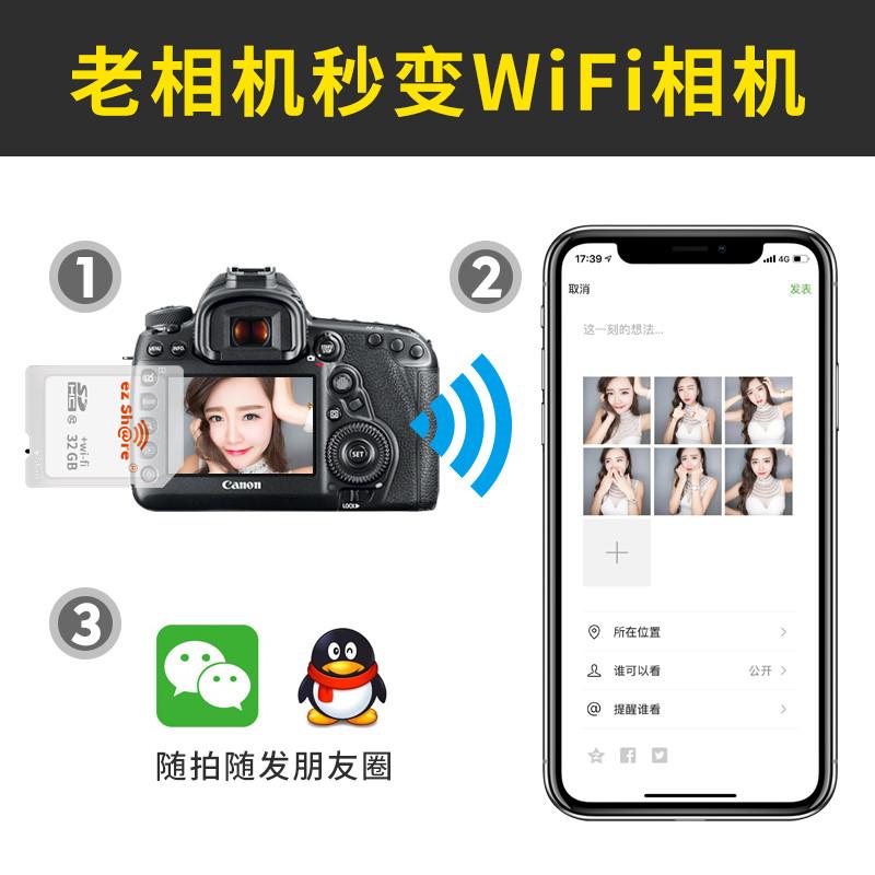 易享派wifi sd卡32G存储卡64G内存卡128G佳能D90索尼单反相机卡西欧带wifi的SD卡高速无线理光GR松下富士