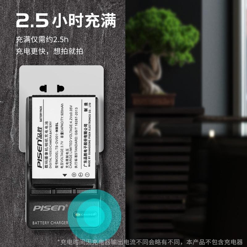 品胜NB5L NB-5L电池for佳能S110 SX210IS SX230HS IXUS850 IXUS910 SX210 SX220 SX100V IXUS850 860 870 950