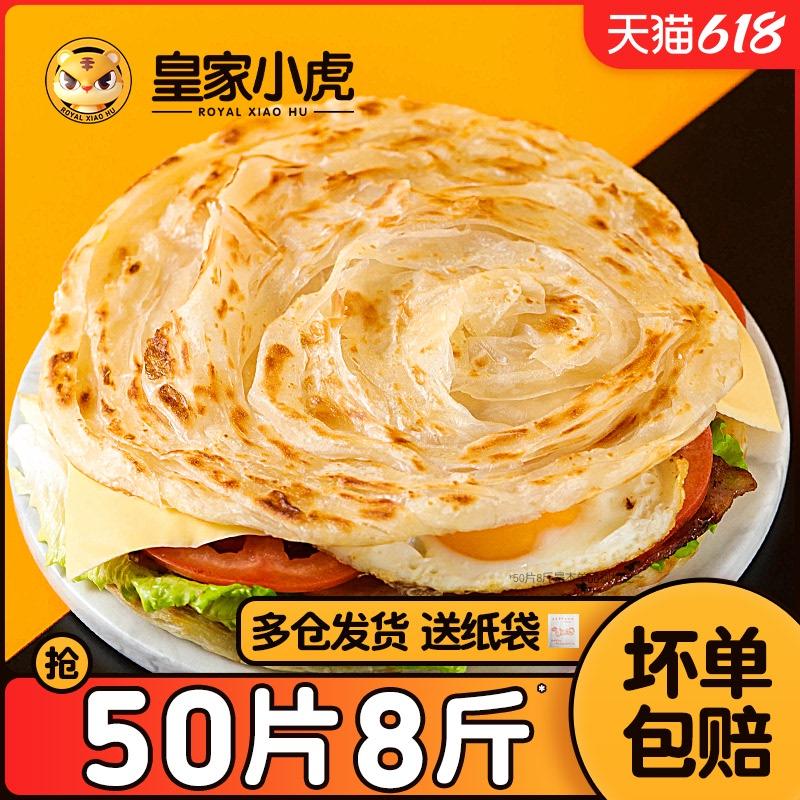 皇家小虎手抓饼皮原味家庭装早餐葱油饼正宗食品煎面饼家用整箱批