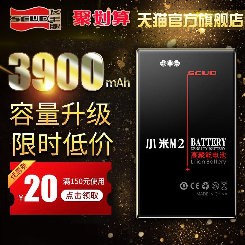 飞毛腿红米note3电池 note4电池2a小米8红米3手机BM41大容量电池