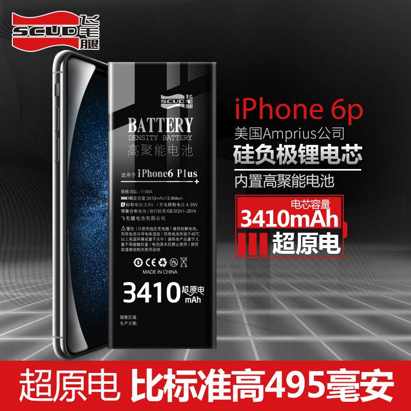 【超大容量】飞毛腿正品苹果6电池iphone6电池6s苹果5s六6plus手机7/8/x大容量5c专用4s换sp电板7p旗舰店官网