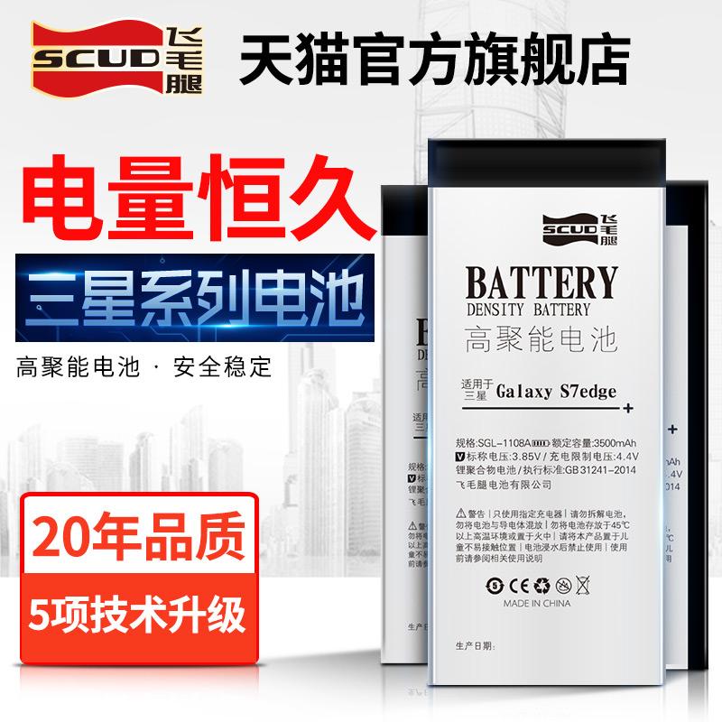 飞毛腿note3电池 s7edge电池 s3s4三星s7正品s3 i9500大容量抖音