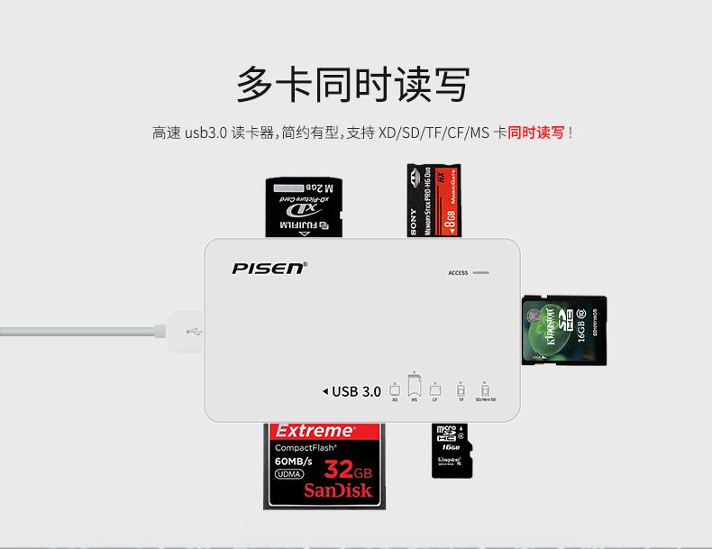 品胜usb3.0读卡器多合一tf/sd/cf/MS/xd单反多功能高速万能读卡器