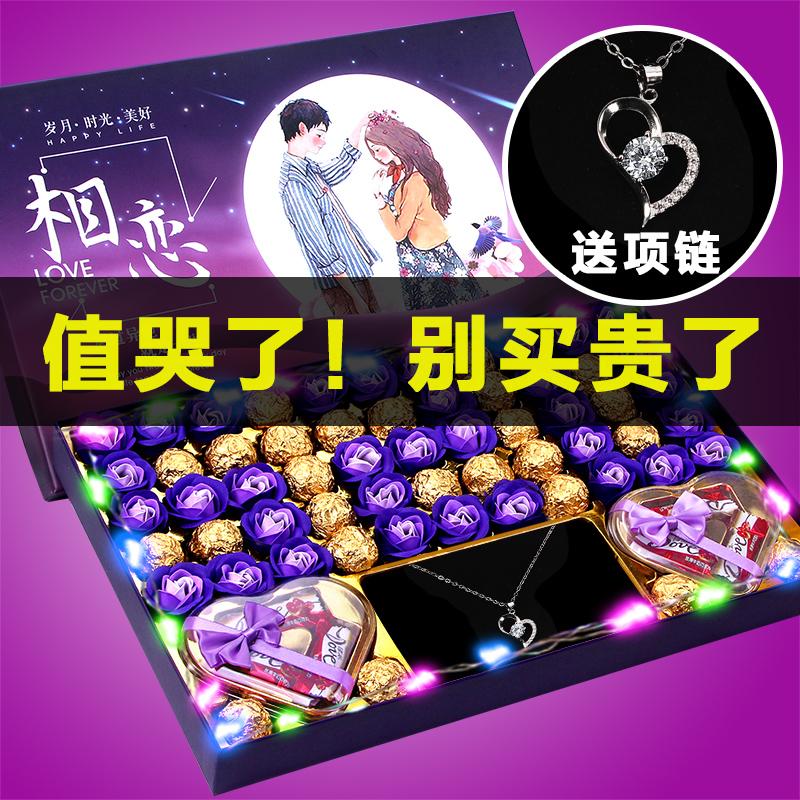 巧克力礼盒装高档送女友男友七夕情人节礼物生日浪漫表白创意