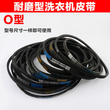 O-belt general washing machine belt semi automatic washing machine laundry belt conveying belt