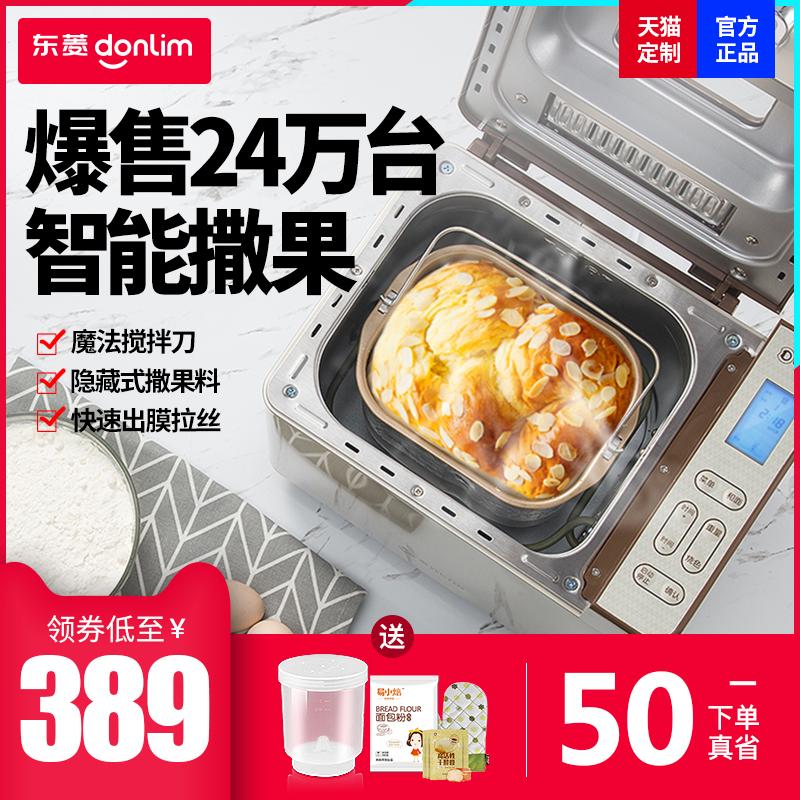 東菱DL-TM018麵包機家用全自動小型多功能智慧肉鬆早餐揉和麵發酵