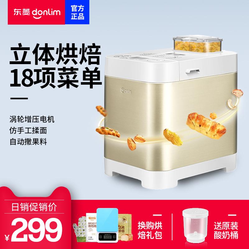 Donlim/東菱 DL-T06S-K麵包機家用全自動智慧撒果料多功能酸奶