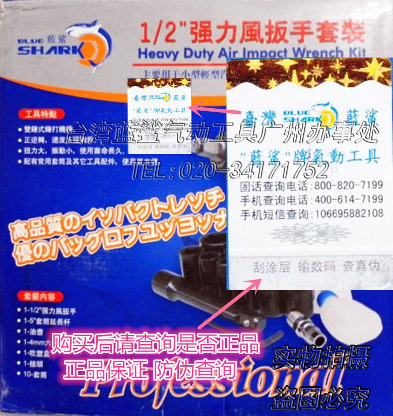 直销台湾蓝鲨风炮560气动扳手套装65公斤小风炮气动工具强力包邮