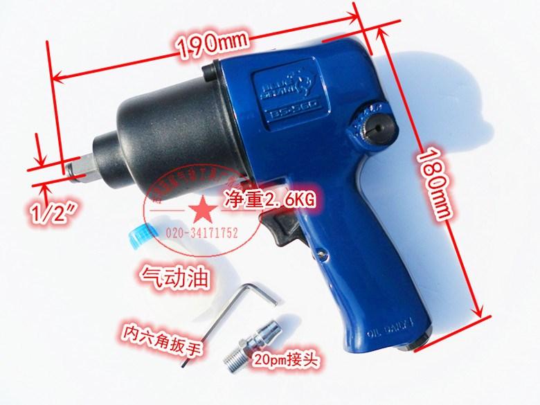 直销台湾蓝鲨风炮气动工具强力气动扳手65公斤小风炮气动工具包邮