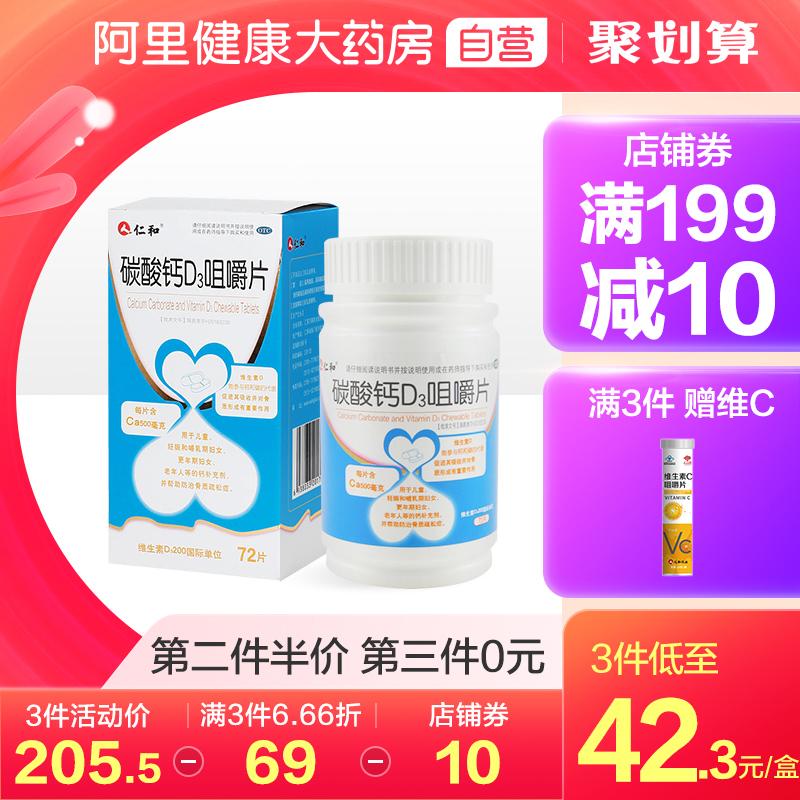 仁和碳酸钙D3钙咀嚼片孕妇钙片维生素d3儿童老年成人补钙颗粒药店