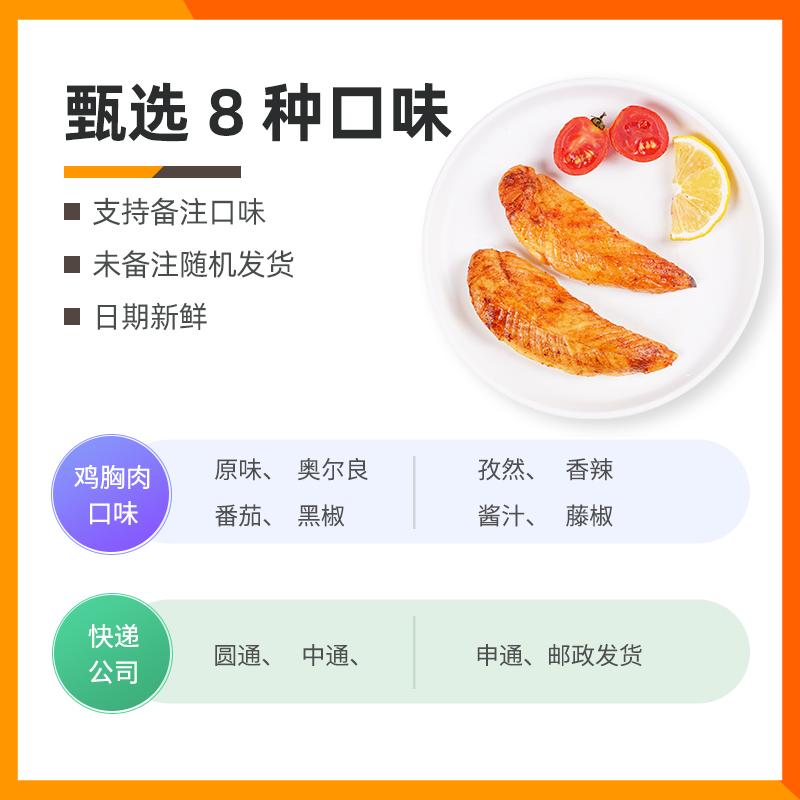 【纯肉20袋】肌肉小王子鸡胸肉健身代餐即食鸡脯肉速食低脂卡零食【图4】
