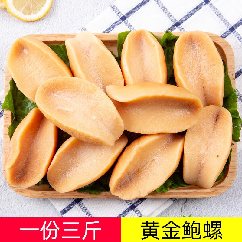 黄金鲍螺肉新鲜冷冻海鲜假鲍鱼肉商用生鲜奥鲍鲜活去壳冰冻大澳鲍