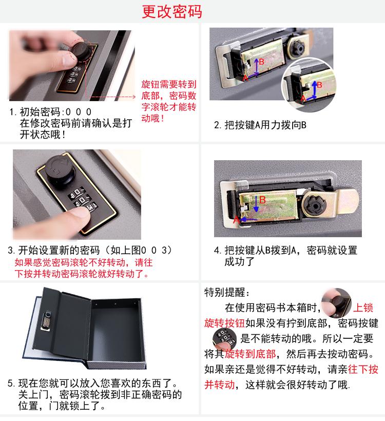 创意礼品大号仿真书本型保险箱密码钥匙带锁铁盒子小型迷你钱盒