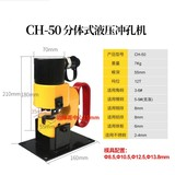 Split hydraulic hole puncher punching machine stainless steel sink punching hardware tool