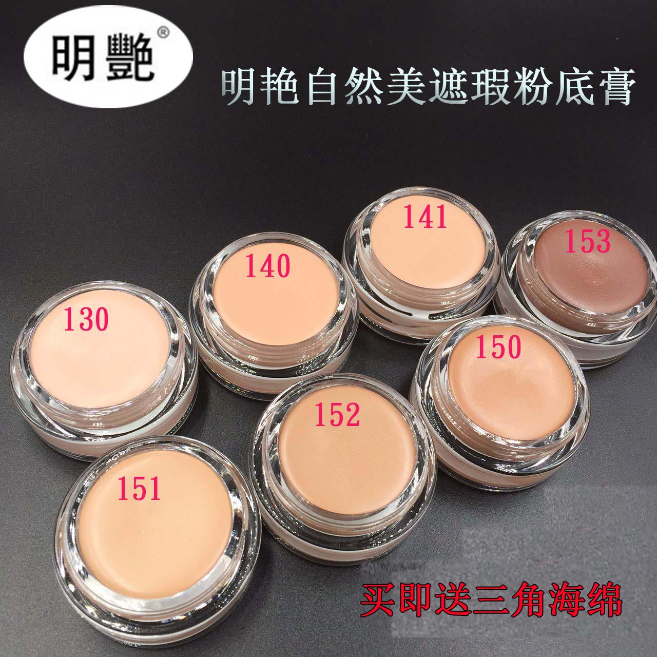 明豔正品日本粉底膏遮瑕膏名豔130亮白遮瑕140黑眼圈修飾紅血絲