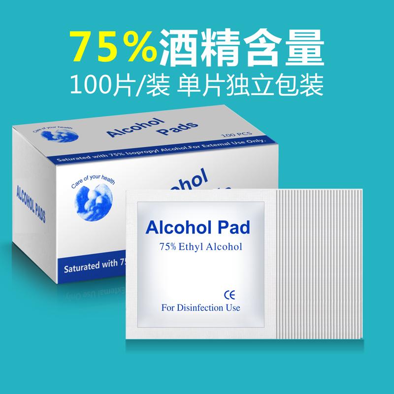 【現貨】酒精棉片100片 一次性家用濕巾75度大號手機餐具殺菌用品