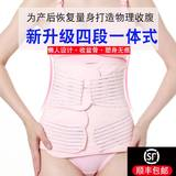 Binding belt postpartum tied abdomen belt thin section summer maternal caesarean section supplies pregnant women must have special month