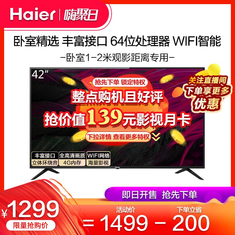 Haier/海尔 LE42M31 42英寸全高清智能WIFI网络液晶平板电视机43