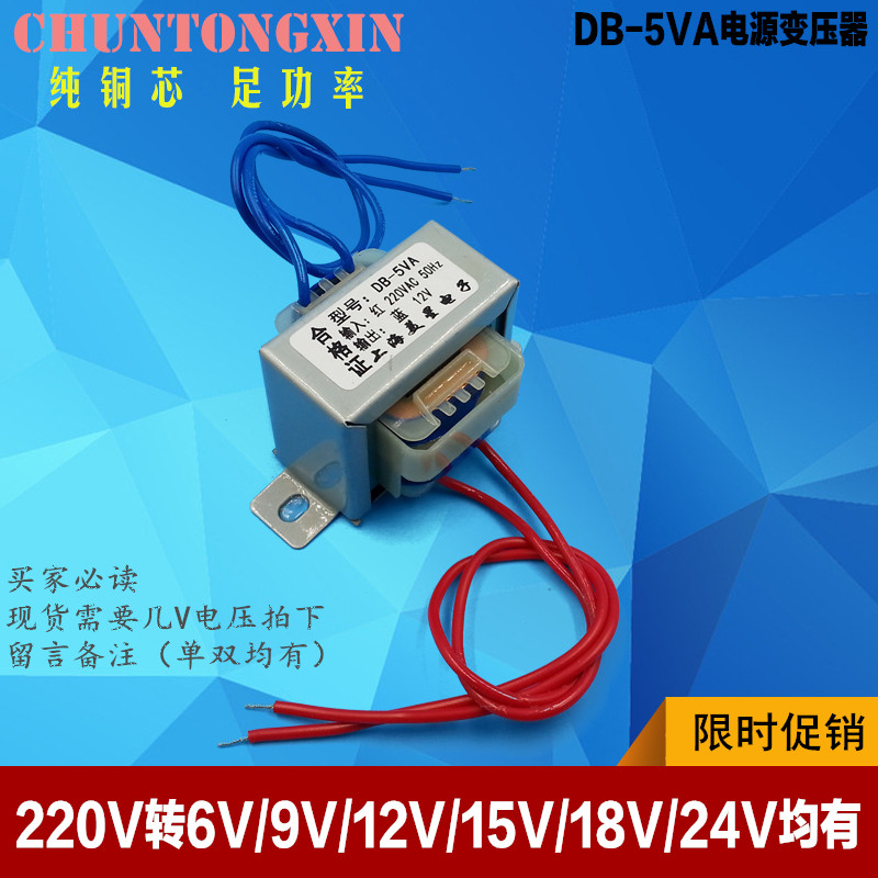 EI41 5W變壓器220V-380V轉6V/9V/12V/15V/18V/24V 交流AC銅DB-5VA