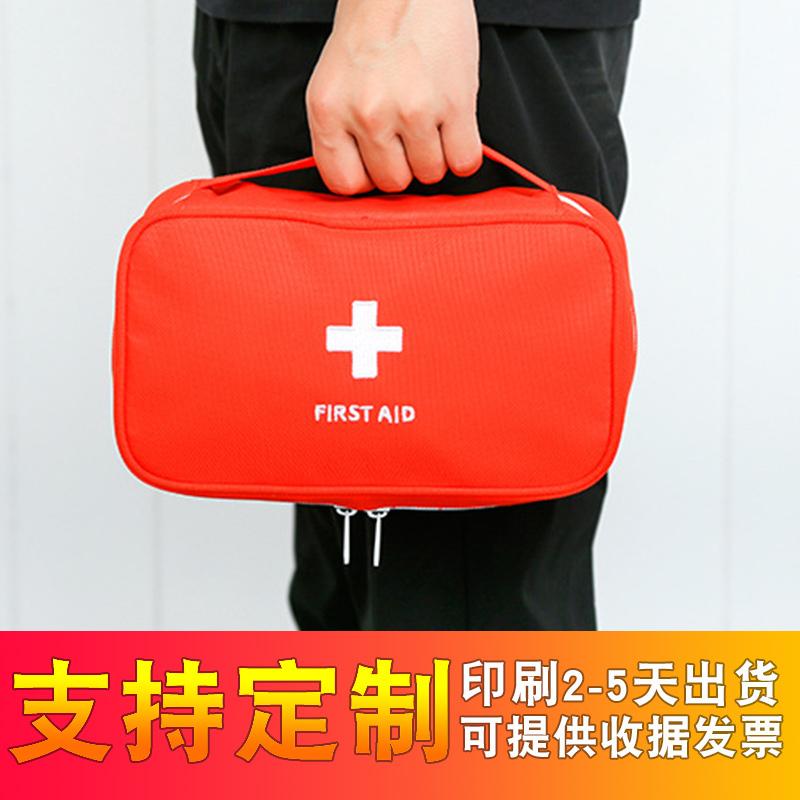 户外旅行便携医用急救包家用要品收纳包随身野外求生应记疗包