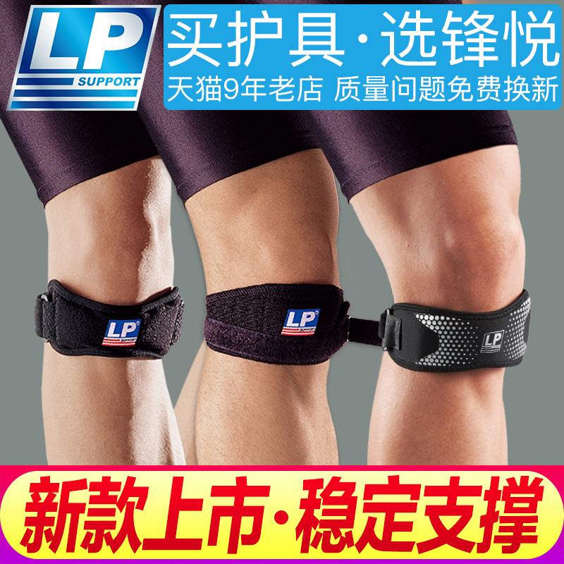 LP髕骨帶護膝運動769男女籃球羽毛球跑步登山專業髕腱加壓束帶781