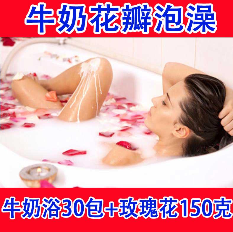 牛奶玫瑰花瓣泡澡泡泡浴精油泡澡美嫩雪白潤膚泡澡藥包浴鹽SPA