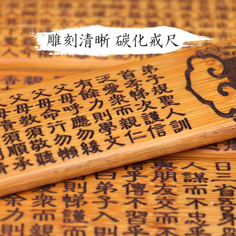 竹简竹诫尺竹戒尺教鞭雕刻三字经论语弟子规劝学家法结婚用