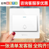 Bull switch concealed panel type 86 button home simple access control switch old-fashioned doorbell wired doorbell