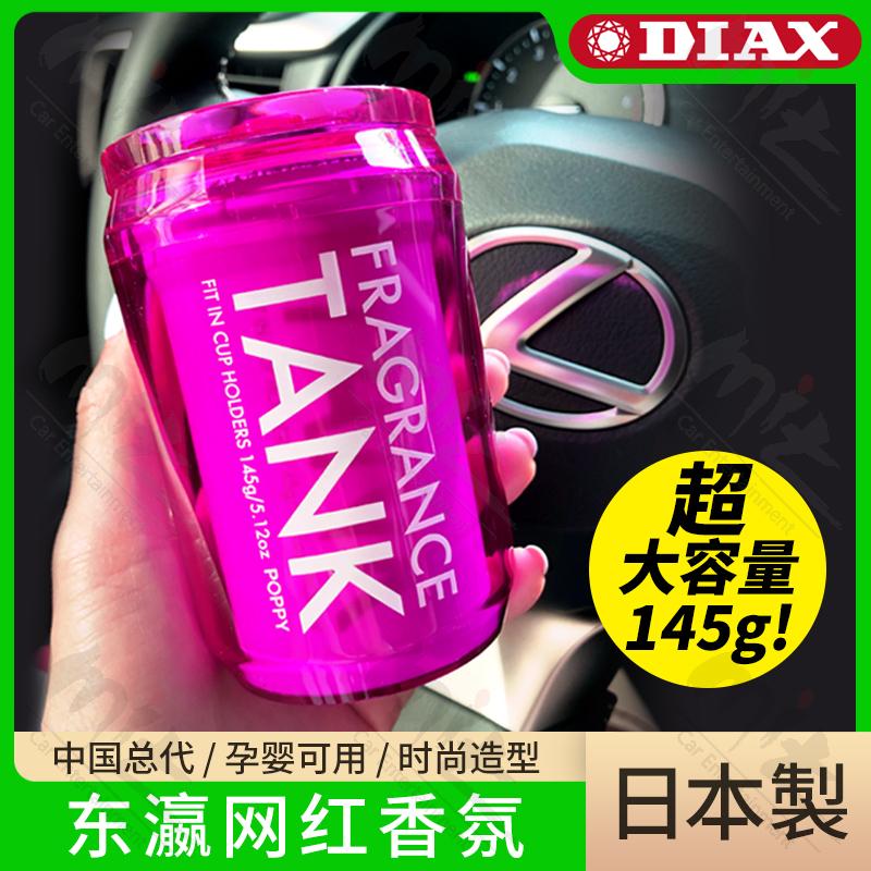 高档汽车载内香氛上用品固体持久香膏薰淡香水摆件 Tank Diax 日本