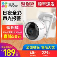 海康威视萤石云C3W/N监控器高清户外家用室外手机无线wifi摄像头 (¥229)