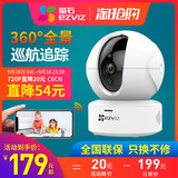 Hikvision fluorite cloud camera home phone wireless wifi panoramic 360 degree monitor Ying C6C / N