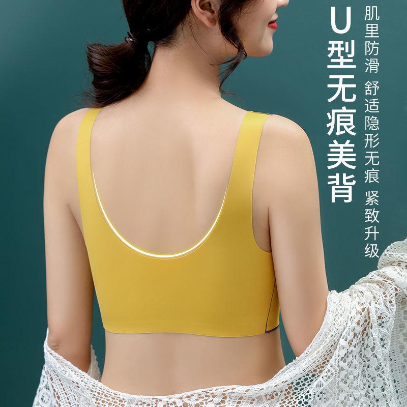 裸感无痕乳胶内衣新款2020爆款无钢圈聚拢运动睡眠大码背心式文胸