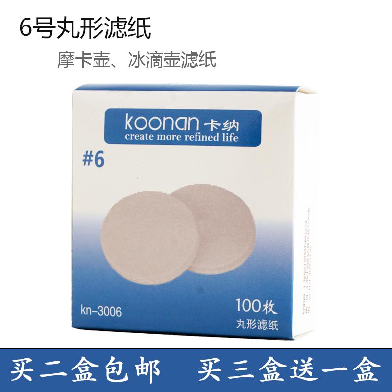 koonan 咖啡濾紙 摩卡壺濾紙冰滴壺專用6號濾紙 咖啡過濾紙 100張