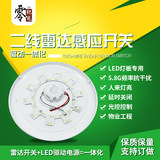 Smart microwave radar sensor switch delay LED driving power supply source integrated circular corridor ceiling