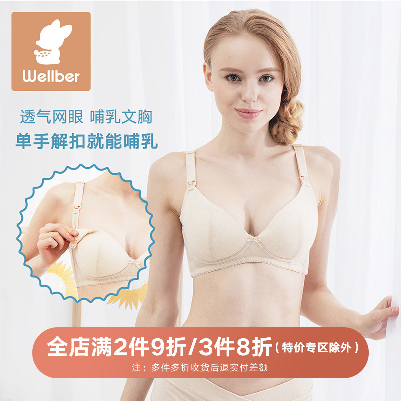 孕婦哺乳內衣胸罩懷孕期聚攏防下垂無鋼圈餵奶產後純棉產婦文胸